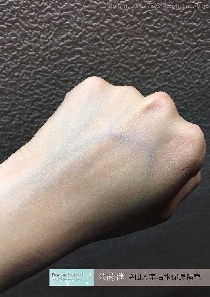 修圖3-仙人掌活水保濕精華.jpg