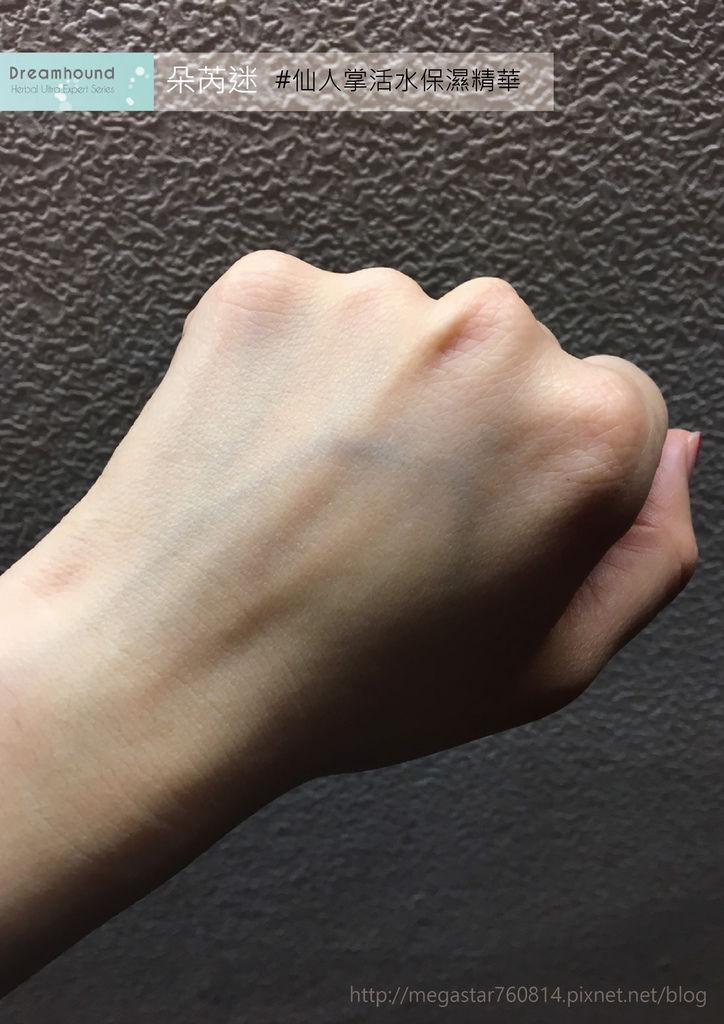 修圖6-仙人掌活水保濕精華.jpg