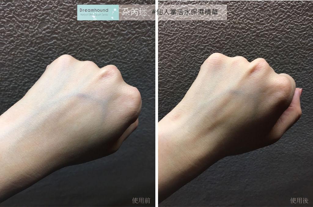 比較圖-仙人掌活水保濕精華-01.jpg