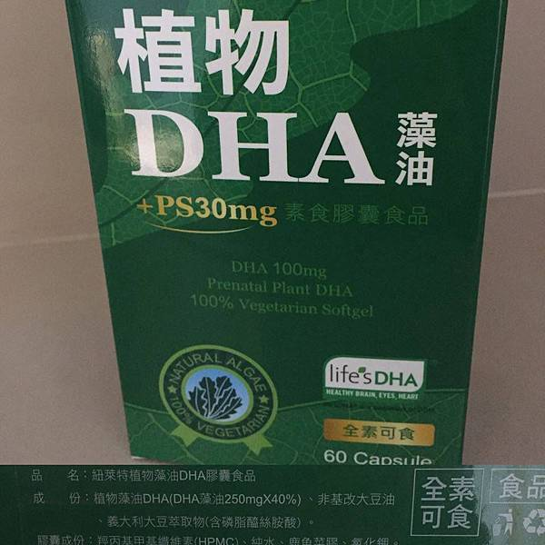 紐萊特DHA藻油.jpg
