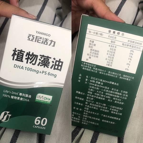 亞尼活力藻油.jpg