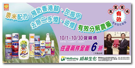 福客多海報poster for convenience store