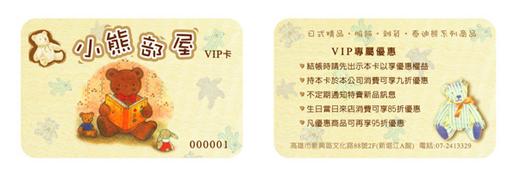 服飾店VIP卡