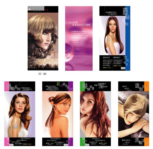 hair salon menu 髮廊價目表