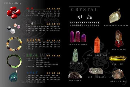 jewelry store menu 珠寶店介紹