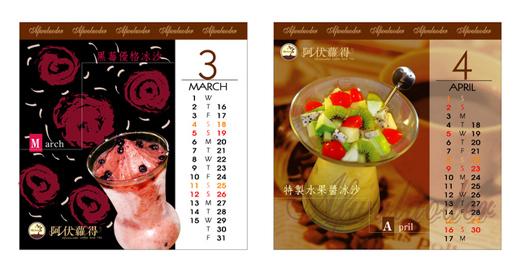 阿伏蘿得calendar 3.4