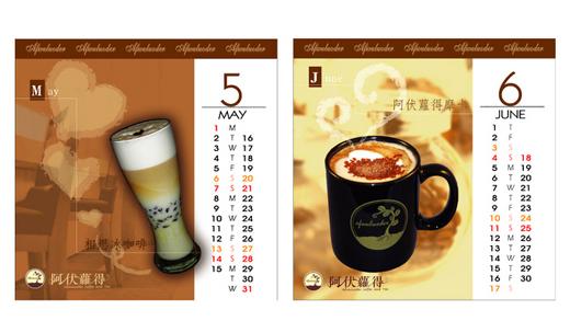 阿伏蘿得calendar 5.6