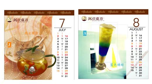 阿伏蘿得calendar 7.8