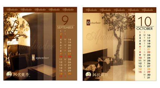阿伏蘿得calendar 9.10
