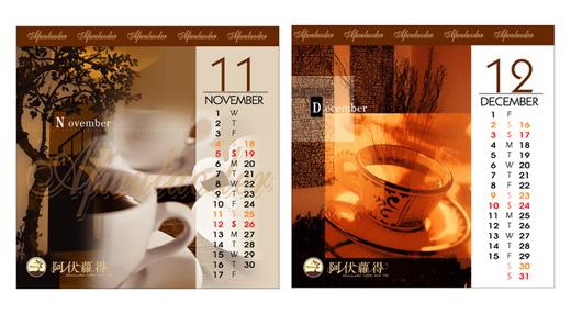 阿伏蘿得calendar 11.12