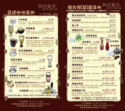 阿伏蘿得menu pages 1