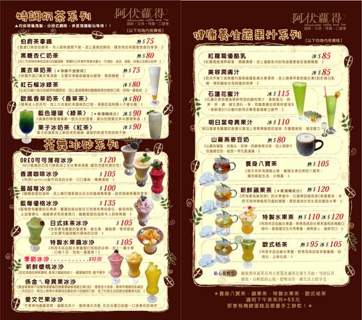 阿伏蘿得menu pages 2