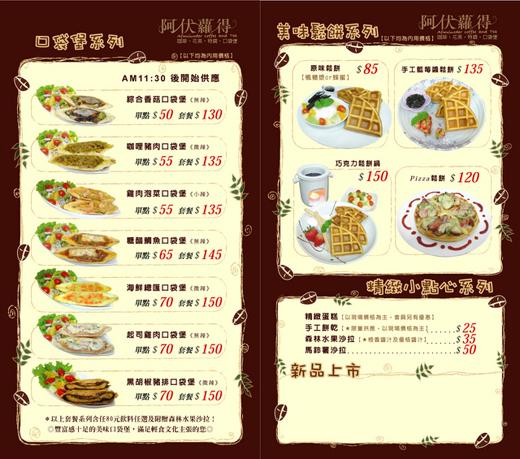 阿伏蘿得menu pages 3