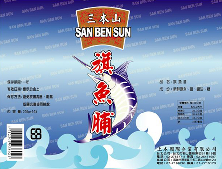 旗魚脯包裝package for fish meat