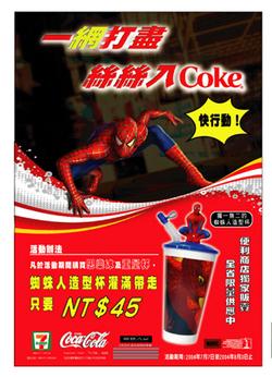 7-11蜘蛛人可樂海報poster for Coca Cola1