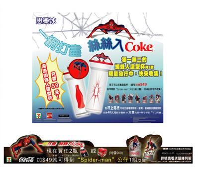 7-11蜘蛛人可樂海報poster for Coca Cola2