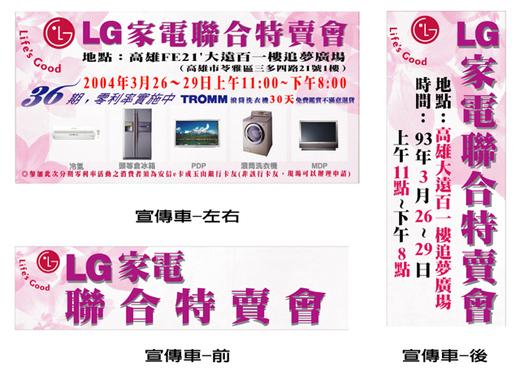 LG系列製作物