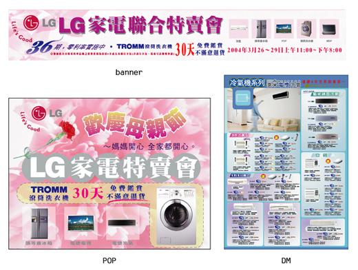 LG系列製作物banner, POP, DM