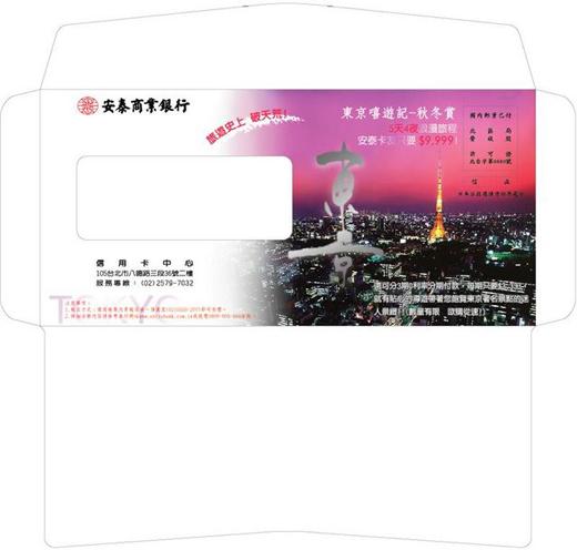 銀行促銷信封envelope 1
