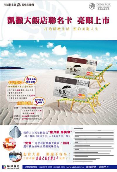 銀行海報poster for bank