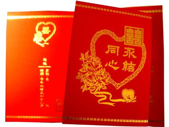 200830永結同心14x19.5cm右翻 , 愛心囍.jpg
