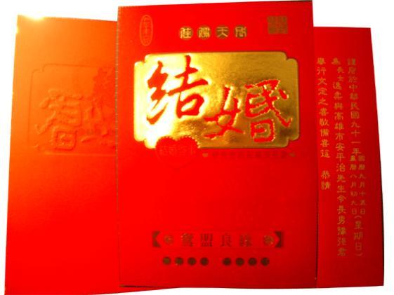 205530結婚13x18.5cm , 封面有鴛盟良緣.佳偶天成.jpg