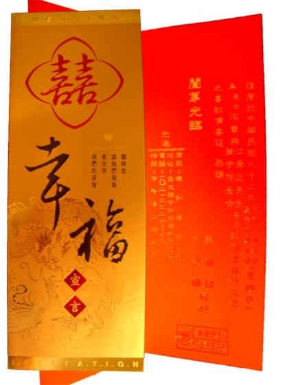 255335幸福宣言9.5x26cm左翻 , 封面有龍鳳 , 蠻新穎的款式.jpg