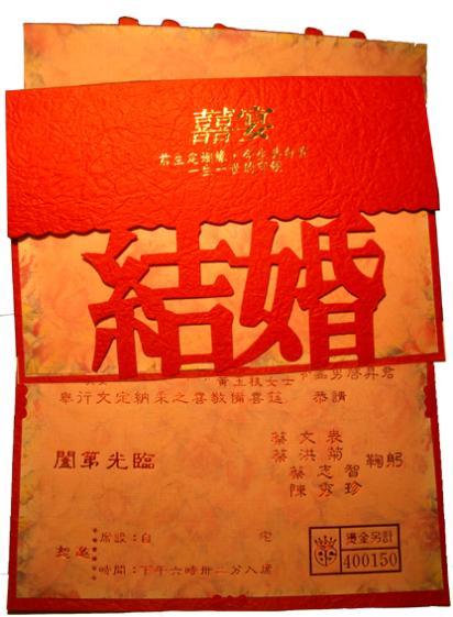 400150橫式-婚姻大事13X19CM西式 , 紙雕~囍宴 , 內頁紙有彩色花紋相當漂亮.jpg