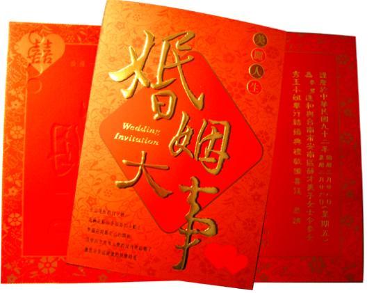 401150大張喜帖-婚姻大事14.5x21cm , 封面有美麗人生等字 ,內頁邊有花紋.jpg