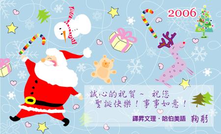補習班聖誕信片祝福小卡