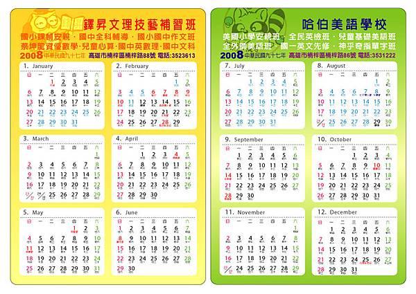 鐸昇2008年曆-網路版.jpg