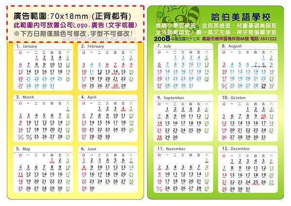 鐸昇2008年曆-網路版說明.jpg