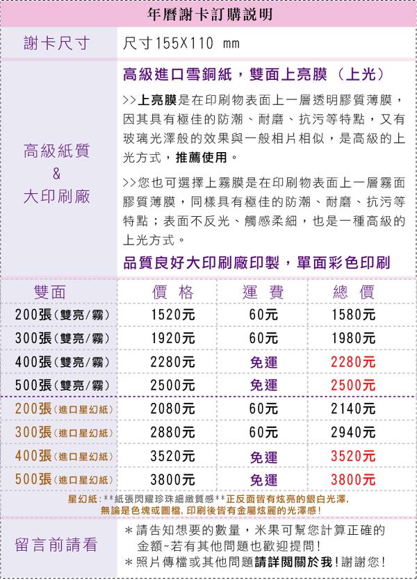 4M年曆謝卡訂購說明+折扣-網站用.jpg