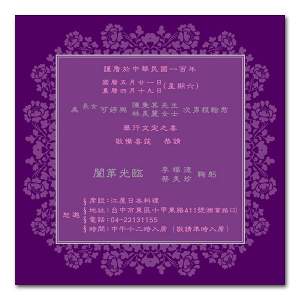 方形薔薇喜帖-內2.jpg