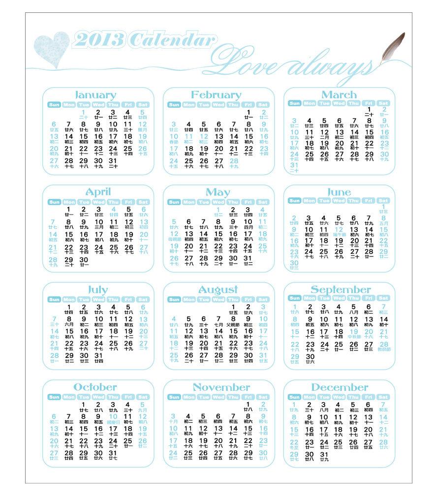 2013年曆