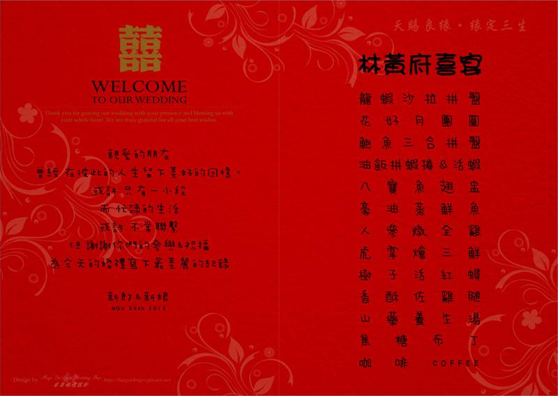 公版四囍菜單-內頁+內容.jpg