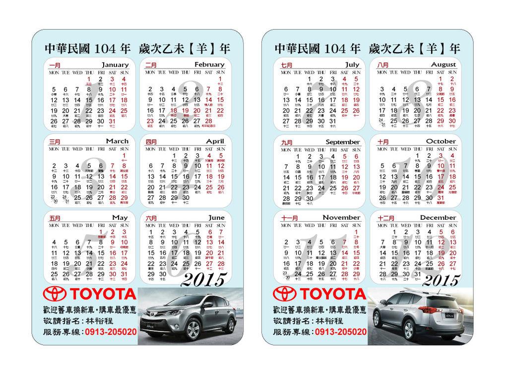 2015年曆卡1