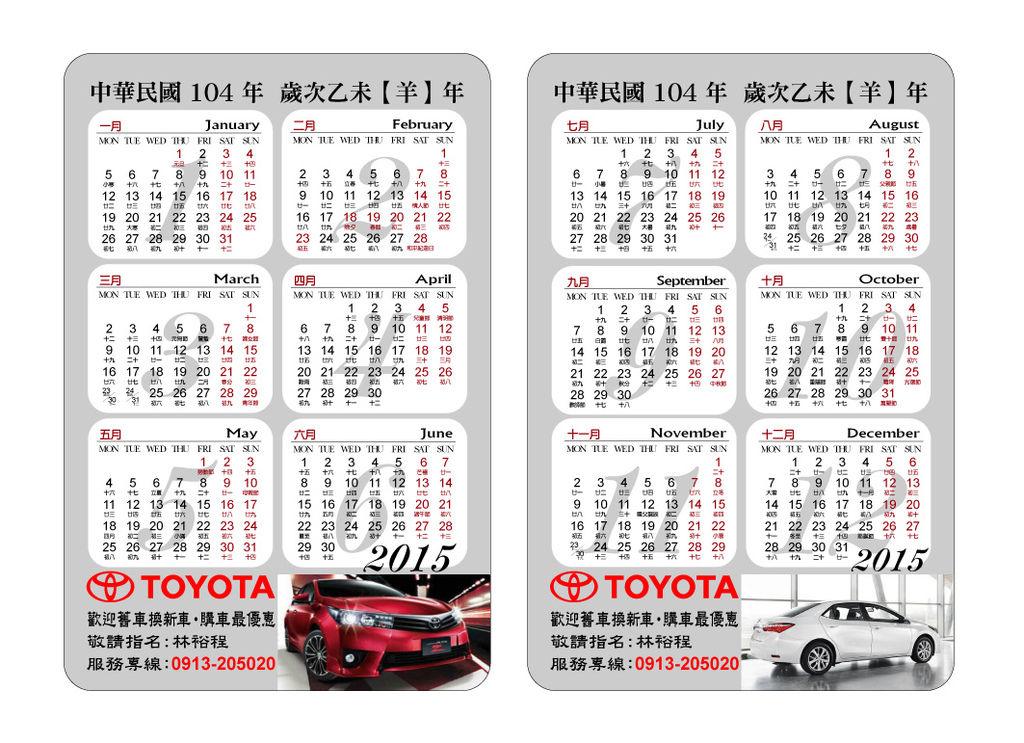 2015年曆卡2