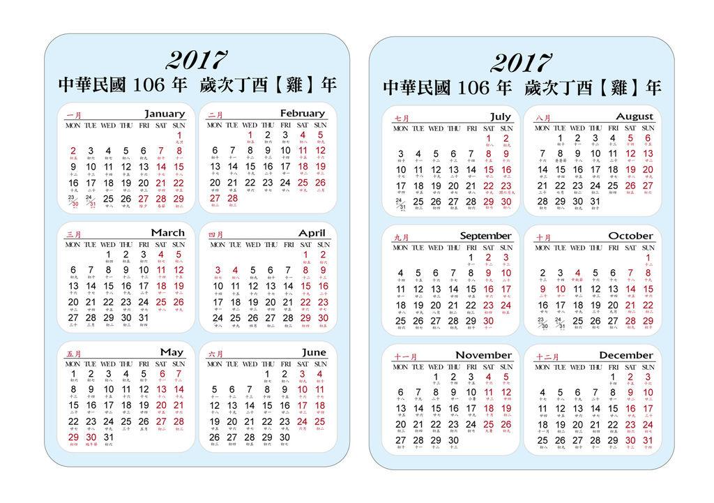 2017年曆卡2