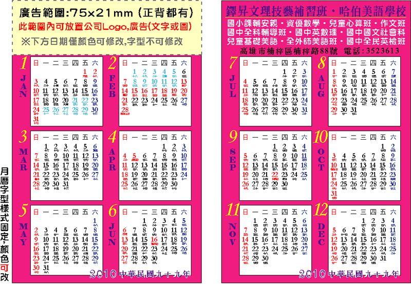 2010年曆1-12月.jpg