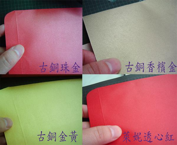 四色綜合.jpg