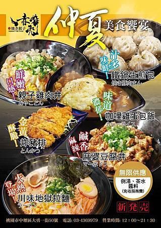 021 menu