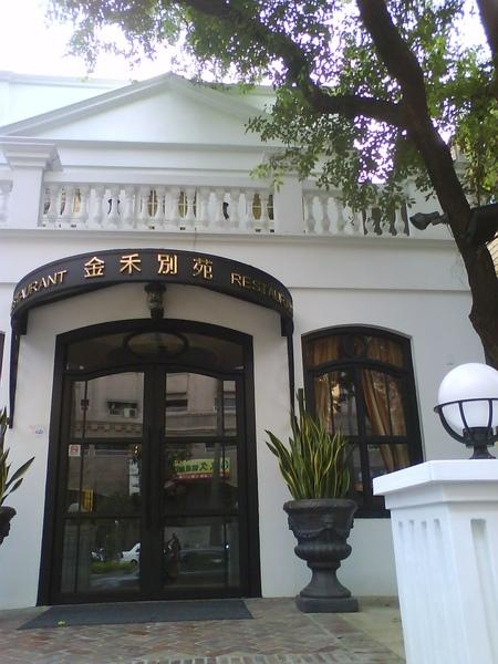 金禾別苑.JPG