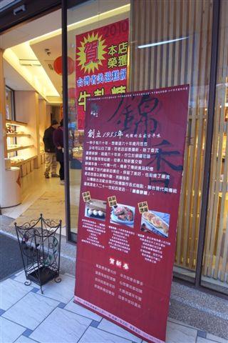 銅鑼好吃麵包店-錦香餅舖