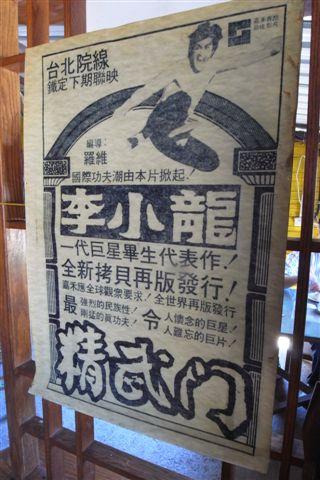 賞月站內的文宣廣告
