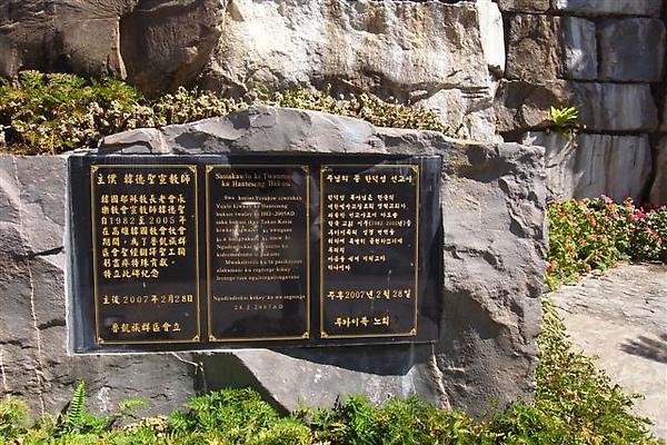 長老教會給一位韓國-韓德聖牧師立碑