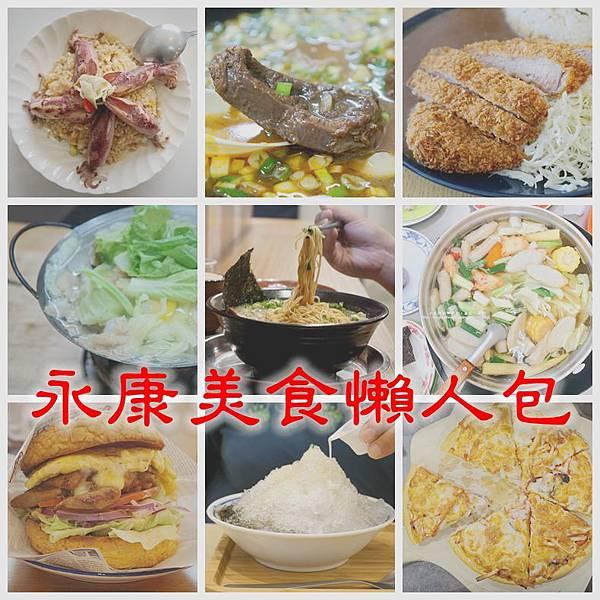 永康美食懶人包.jpg