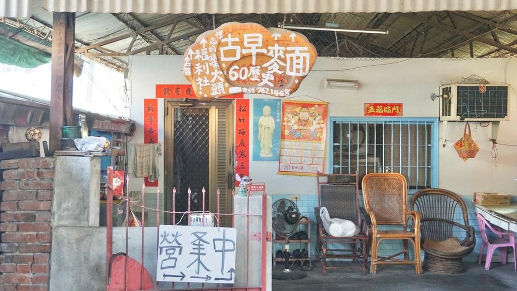 屏東大頭麵店_210408_22.jpg