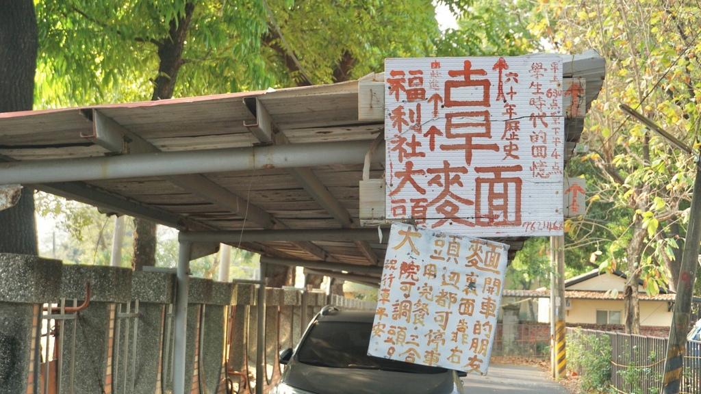 屏東大頭麵店_210408_28.jpg