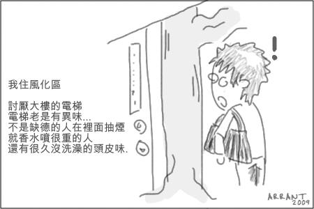 討厭電梯1_nEO_IMG.jpg
